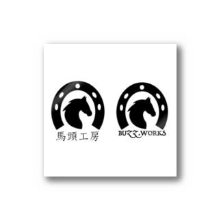 馬頭工房・BUZZ.WORKS ステッカー Stickers
