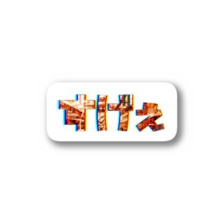 すげぇ(カラバリ2) Stickers