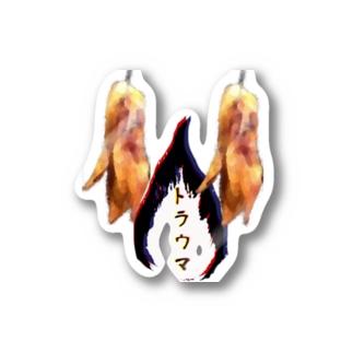 トラウマディスプレイ Stickers