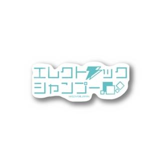 エレクトリックシャンプー Stickers