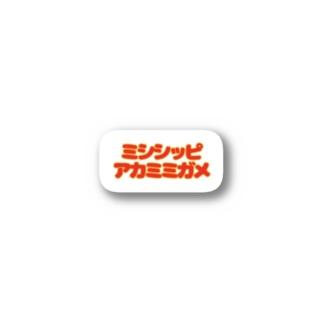 ミシシッピアカミミガメ Stickers