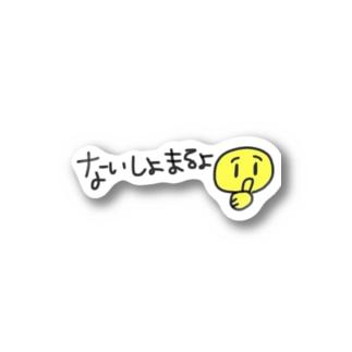 ないしょまるよ🤫ステッカー Stickers
