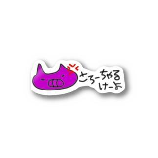 さろーちゃるけーよ🐷ステッカー Stickers
