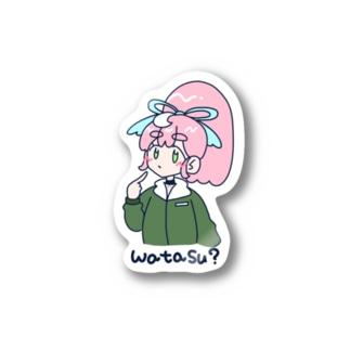 蹄ぽに子のwatasu?ぽに子 Stickers