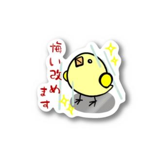 悔い改めるひよこ Stickers