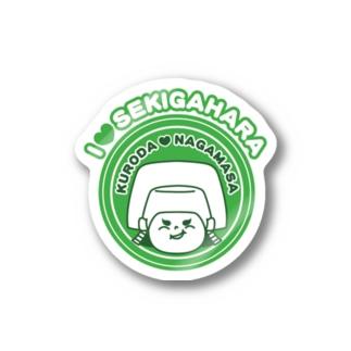 黒田ながまさくん Stickers