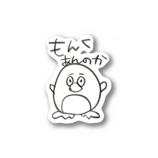 もんくあんのか Stickers