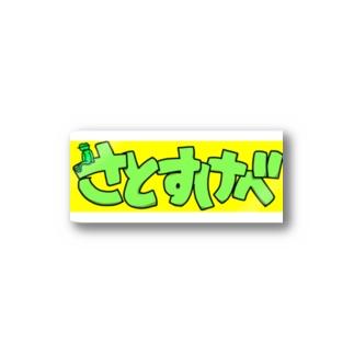 ロゴすけべ Stickers