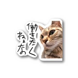 働きたくない猫 Stickers