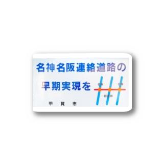 名神名阪連絡道路の早期実現を Stickers
