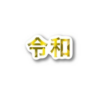 シンプル令和✨ Stickers