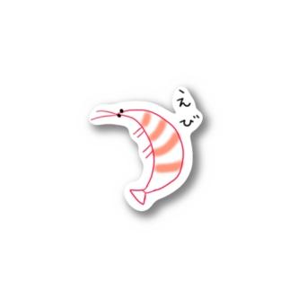 えび Stickers