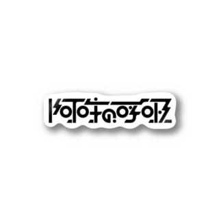 阿吽の呼吸 Stickers