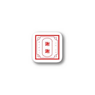 【御札ステッカー】謝謝 Stickers