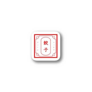 【御札ステッカー】餃子 Stickers