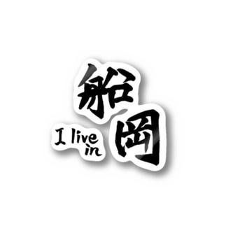 船岡に住んでいる Stickers