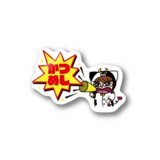 かつめしと叫ぶうしくん Stickers