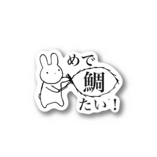 めで鯛(たい)!!南京玉すだれ芸を嗜むうさぎ Stickers