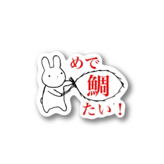 全世界うさぎ計画のめで鯛(たい)!赤バージョン 南京玉すだれ芸を嗜むうさぎ Stickers
