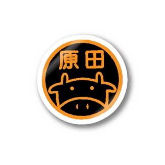 原田精肉店オフィシャルステッカー Stickers