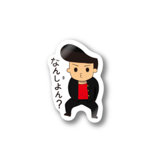 LANDSの北九弁のヤンキーくん Stickers