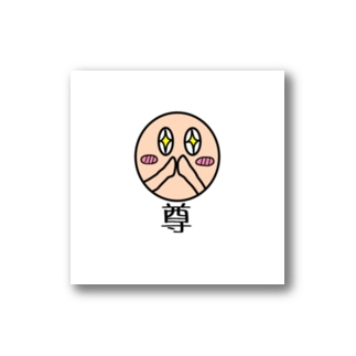 尊くん Stickers