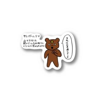 ヤミノゲームクマ いたらいいな図鑑 Stickers