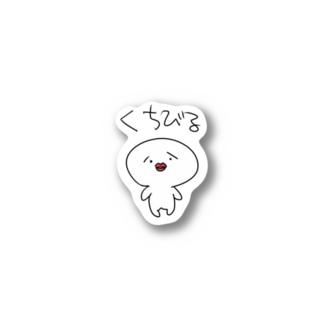 くちびるくんステッカー Stickers