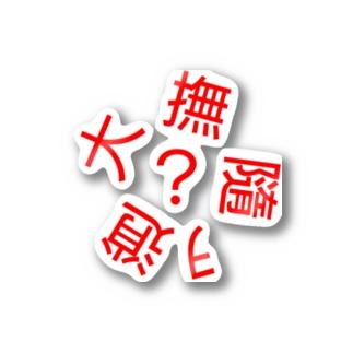 逍大撫隨ヲ Stickers