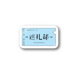 巡礼18きっぷ Stickers