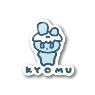 きょむうさぎ Stickers