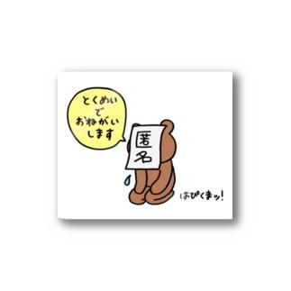 匿名くまこ Stickers