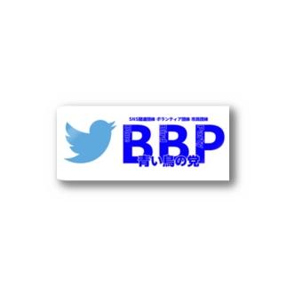 青い鳥の党 ステッカー Stickers
