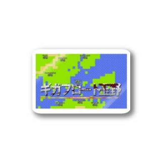 ギガフロート玉野 Stickers