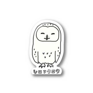 シロフクロウ Stickers
