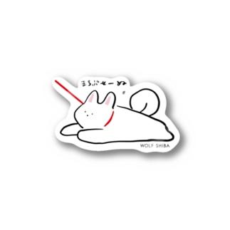 柴犬「まちぶせーぬ」白柴 Stickers