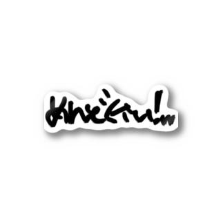 めんどくさい!w Stickers