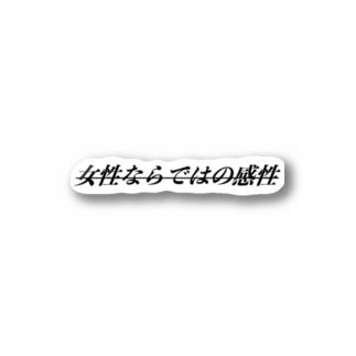 つっきー/TSUKIOKAのアンチ女性ならではの感性ステッカ〜 Stickers
