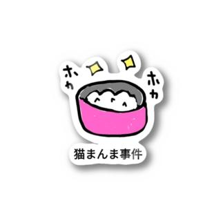 猫まんま事件 Stickers