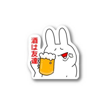 二重アゴのうさぎ~酒は友達ver.~ Stickers
