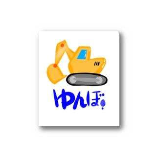 ゆんぼ! Stickers