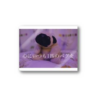 パグのステッカー Stickers