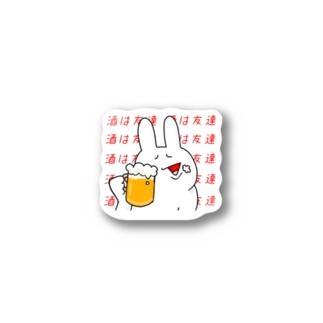 二重アゴのうさぎ~酒は友達ver.2~ Stickers