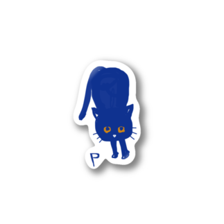 猫(gnp)の黒猫Pのおねだり Stickers