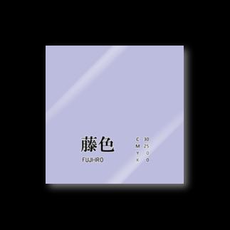斜め上支店の和色コレクション:藤色(ふじいろ) Stickers