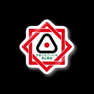 原田専門家のパ紋No.3437 やましたこーいち登山教室 Stickers