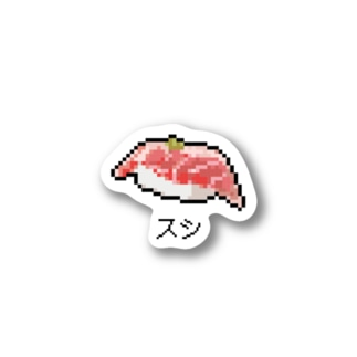 スシ Stickers