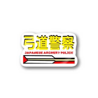 弓道警察 Stickers