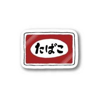 タバコ Stickers