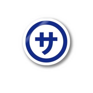 サ Stickers